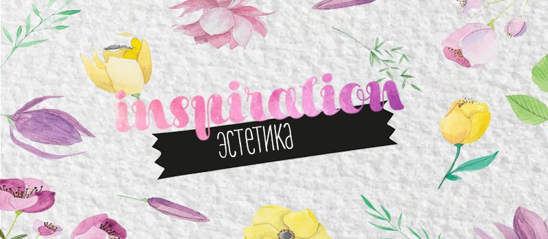 эстетически красивый блог