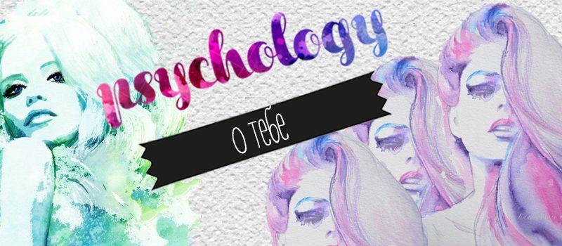 женский блог психология