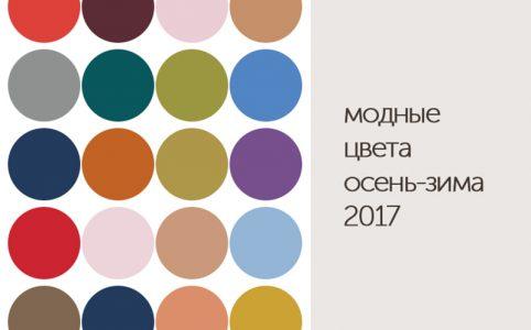 модные цвета осень 2017 зима 2018