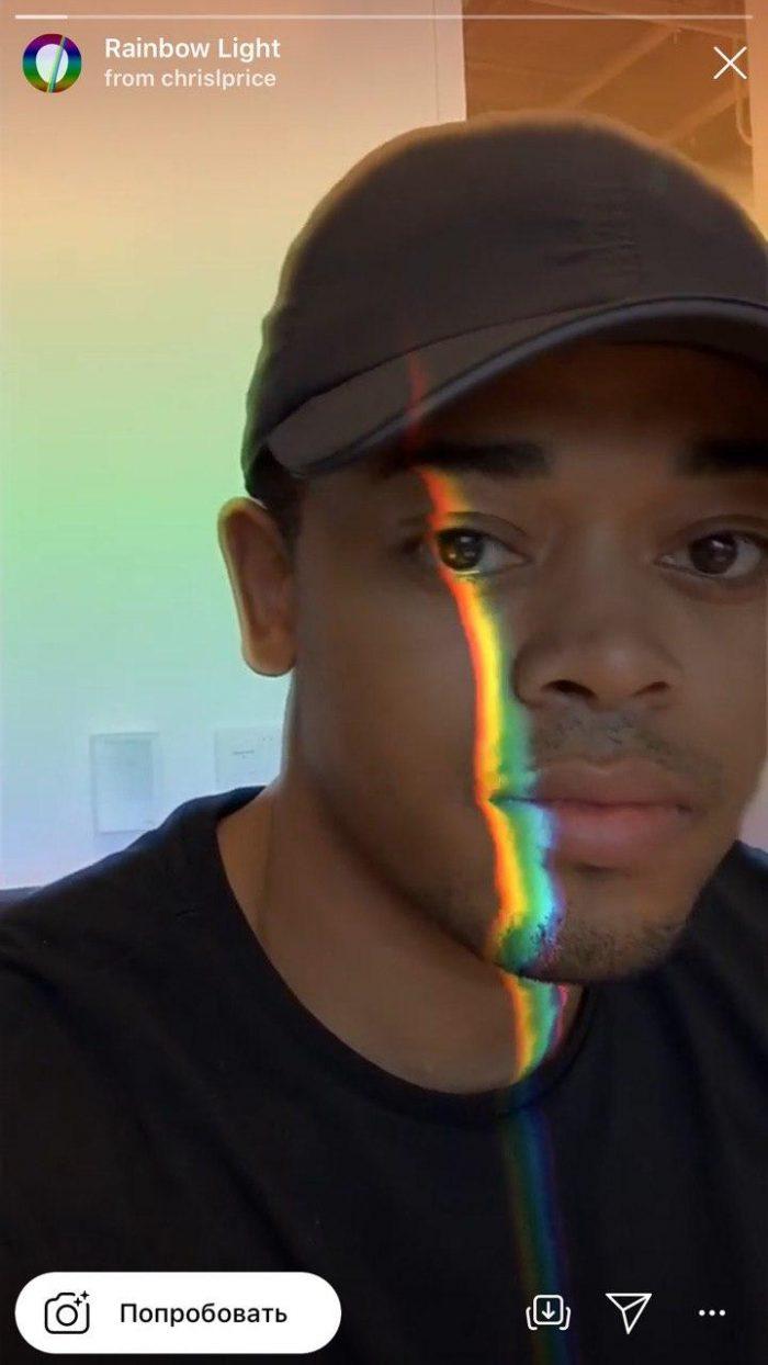 маска с радугой в инстаграме