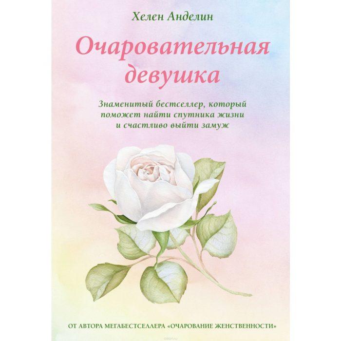 книги про отношения