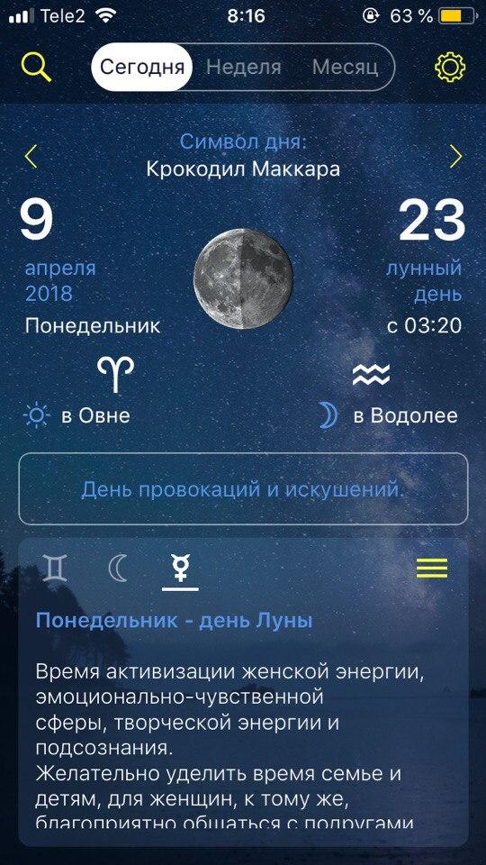 Приложение гороскоп