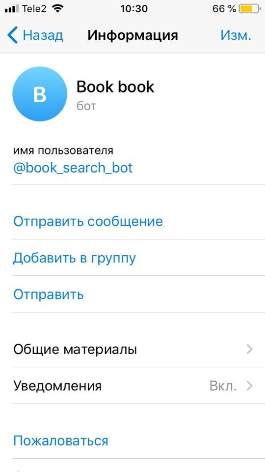 не работает бот Флибусты в Telegram
