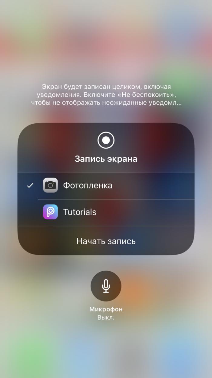 запись экрана на айфоне со звуком