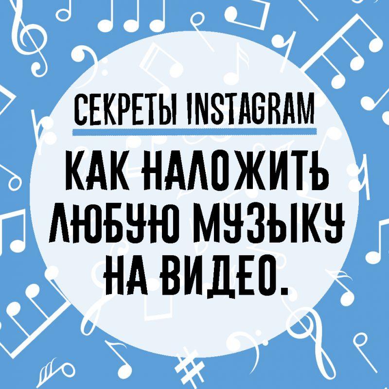 как наложить музыку на видео бесплатно на айфоне или на андроиде