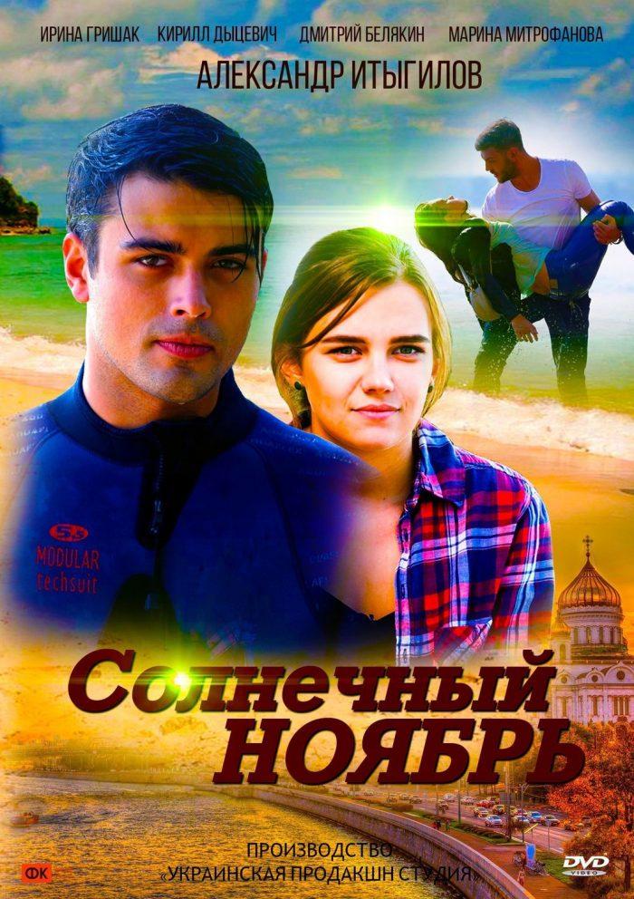 украинский сериал солнечный ноябрь