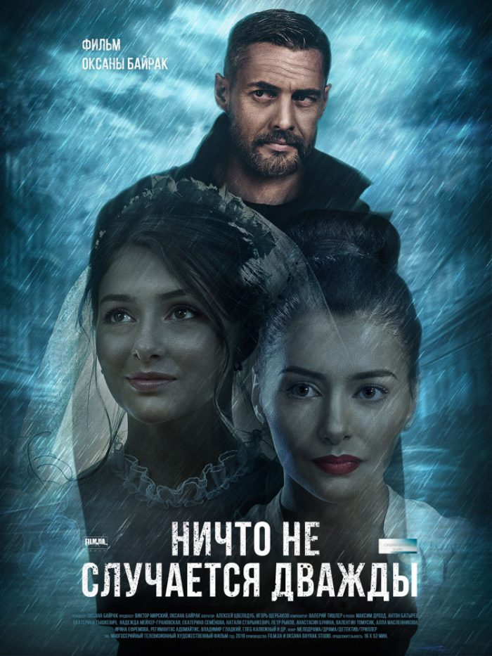 украинский сериал ничто не случается дважды