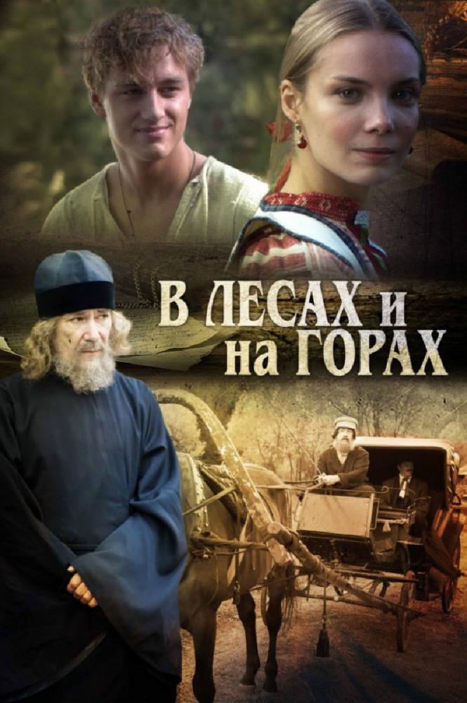 сериал про крепостных крестьян