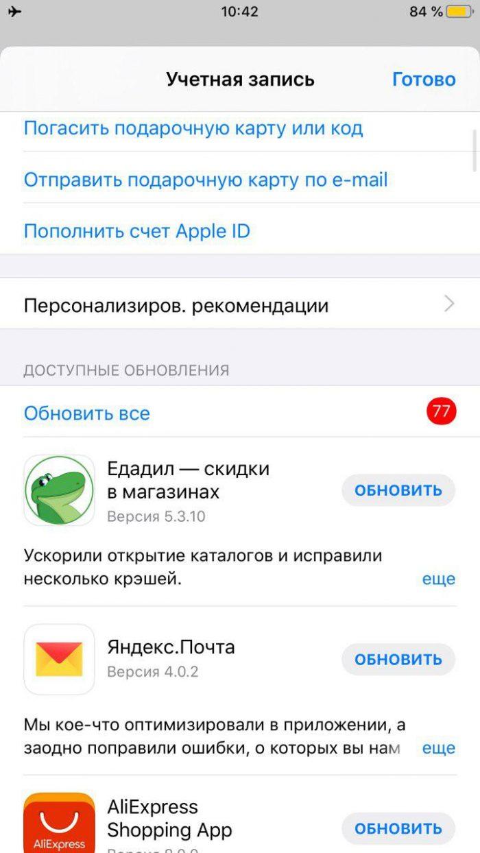 как обновить приложения в ручную на айфоне иос 13