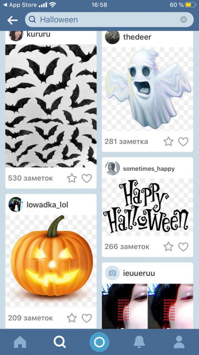 где взять стикеры на хэллоуин