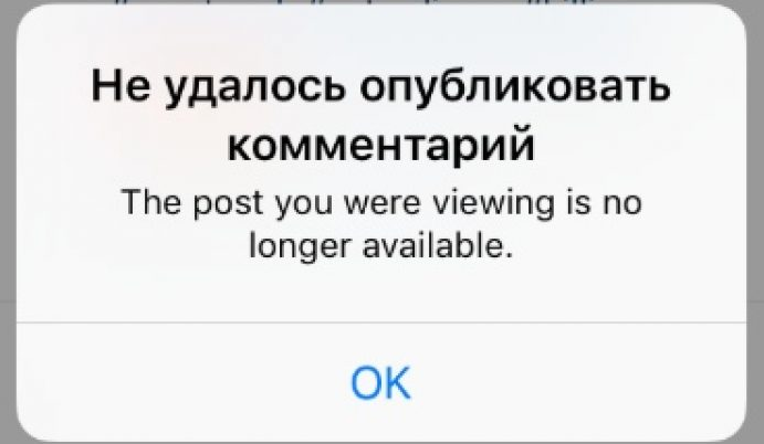 Не удалось опубликовать комментарий в инстаграме
