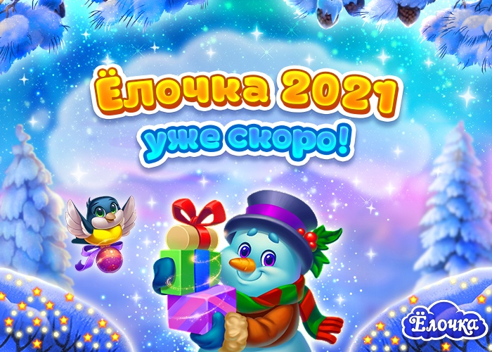 елочка 2021