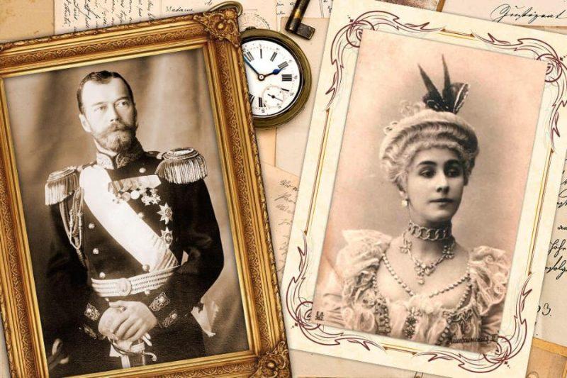 Дневники Николая 2 и Матильды Кшесинской