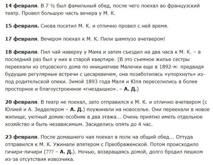 дневники николая 2