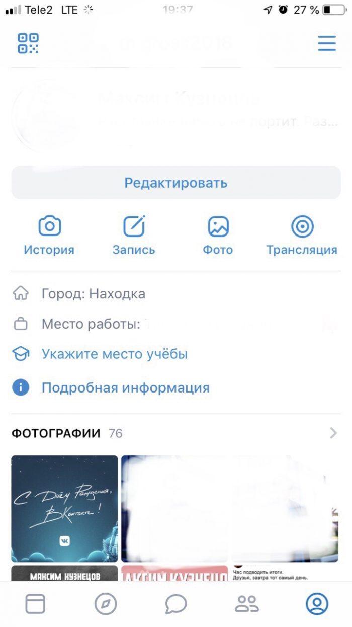 Как вернуть старый дизайн Вконтакте на телефоне