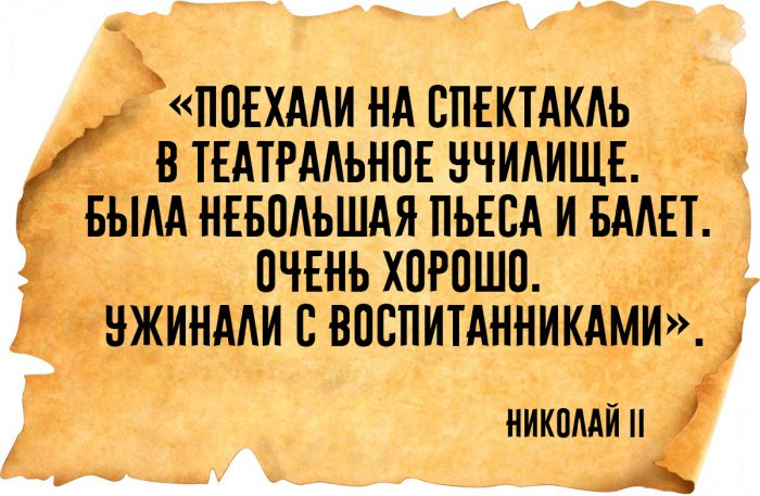 николай 2 дневники
