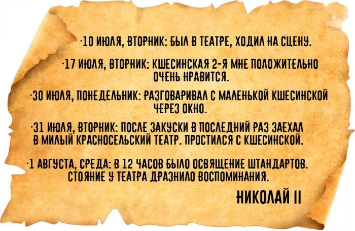 записи николая 2 в дневнике