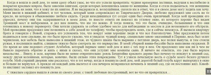 Кшесинская и большевики