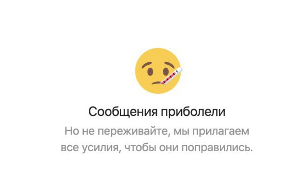 не работают сообщения вконтакте