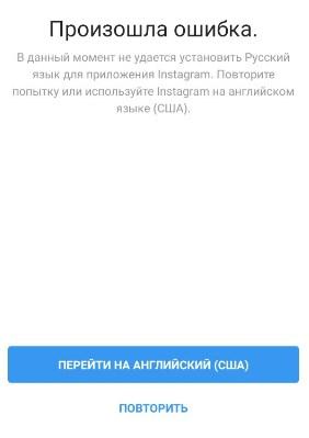 произошла ошибка иснтаграм в данный момент русский язык