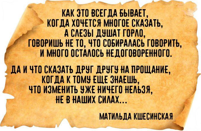 Отношения Кшесинской и Николая 2