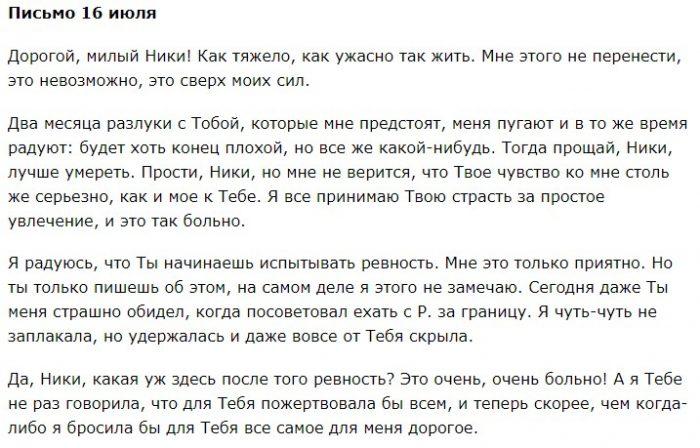 письма кшесинской к николаю 2