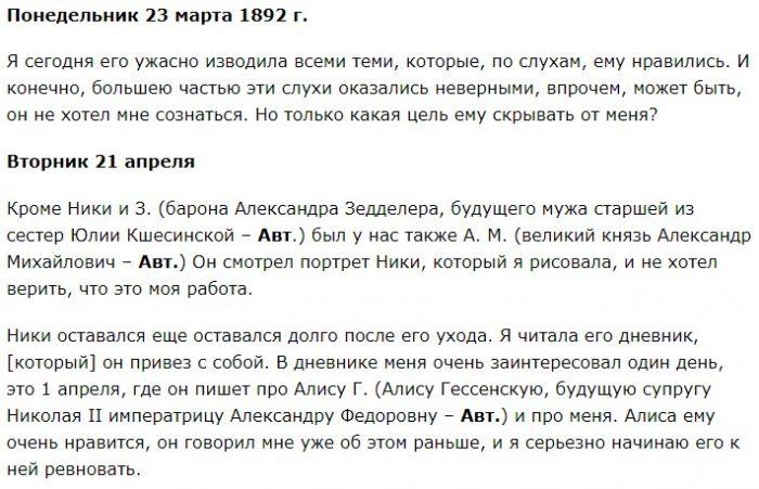 Роман Матильды Кшесинской и Николая 2