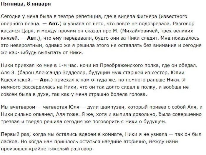 дневники кшесинской