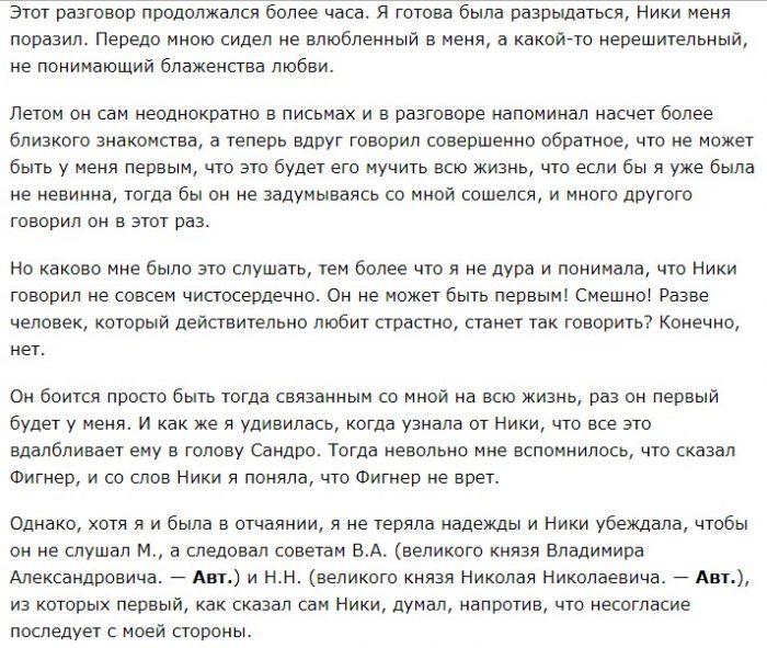 мемуары кшесинской