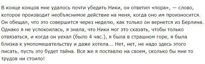 кшесиснкая и николай 2