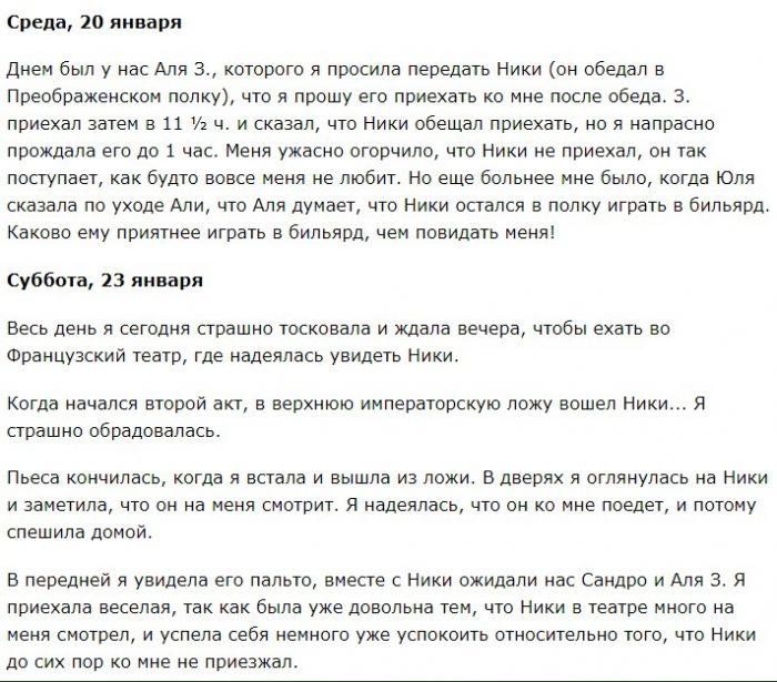 Роман Матильды Кшесинской и Николая II
