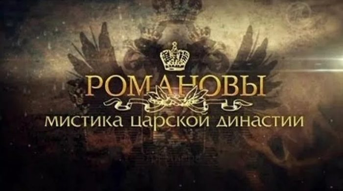 Романовы. Мистика царской династии документальный фильм