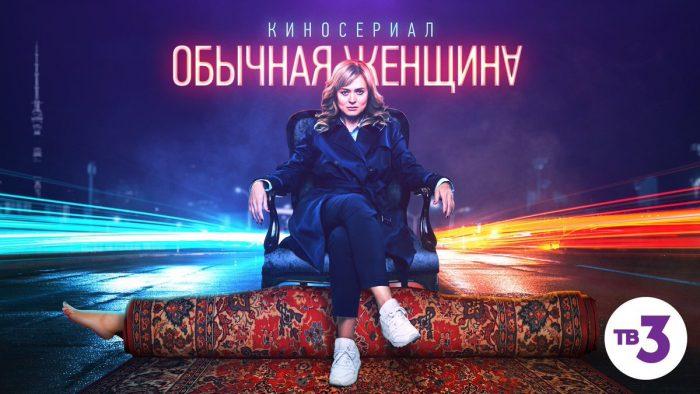 Современные русские сериалы драмы