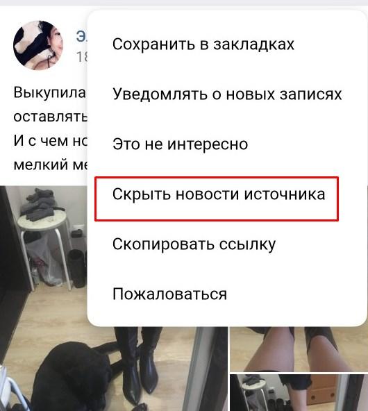 Чужие люди в новостях Вконтакте