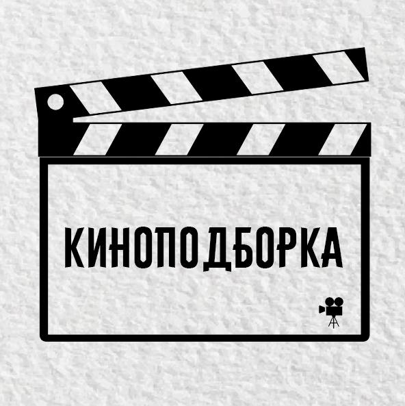киноподборка 2020