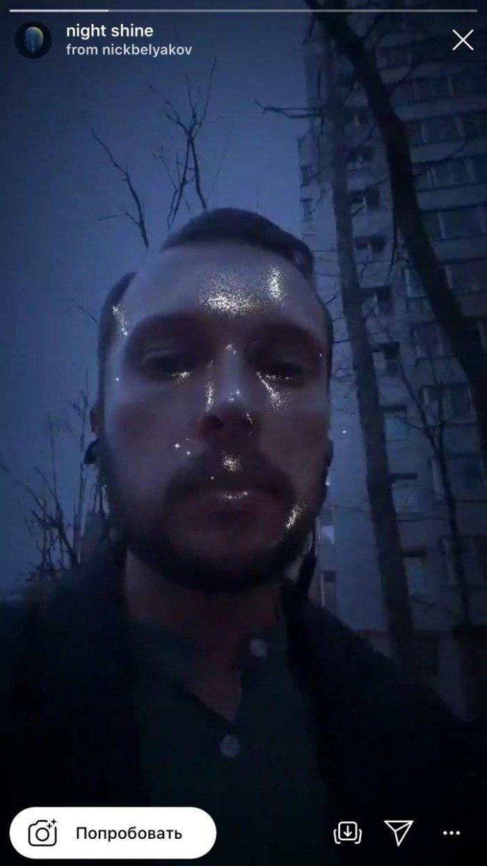 Маски блестки на лице в инстаграме