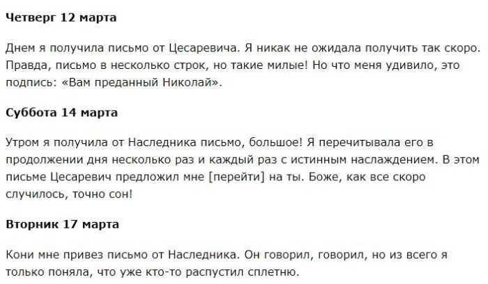 мемуары Матильды Кшесинской