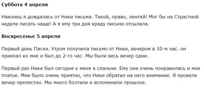 письма кшесинской и николая 2