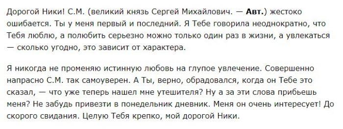 письма кшесинской