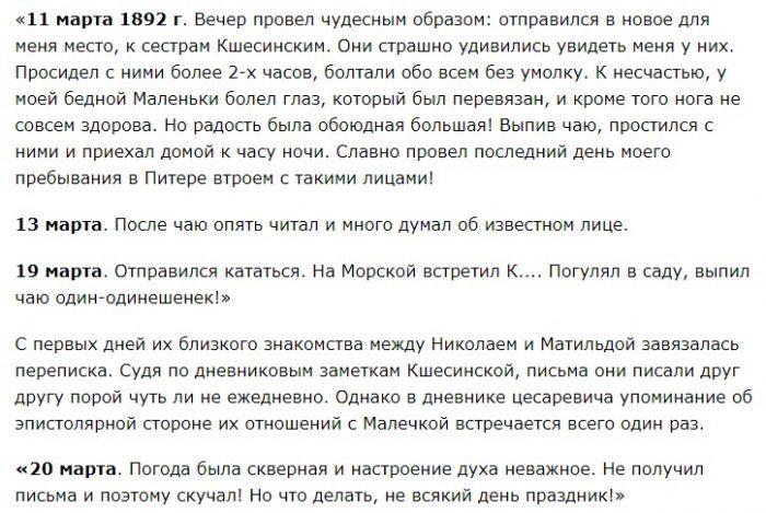 кшесинская и николай 2