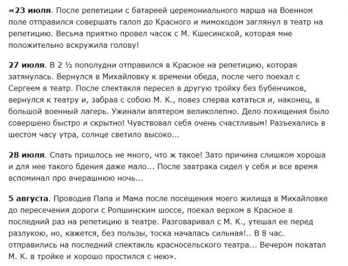 николай 2 и кшесинская