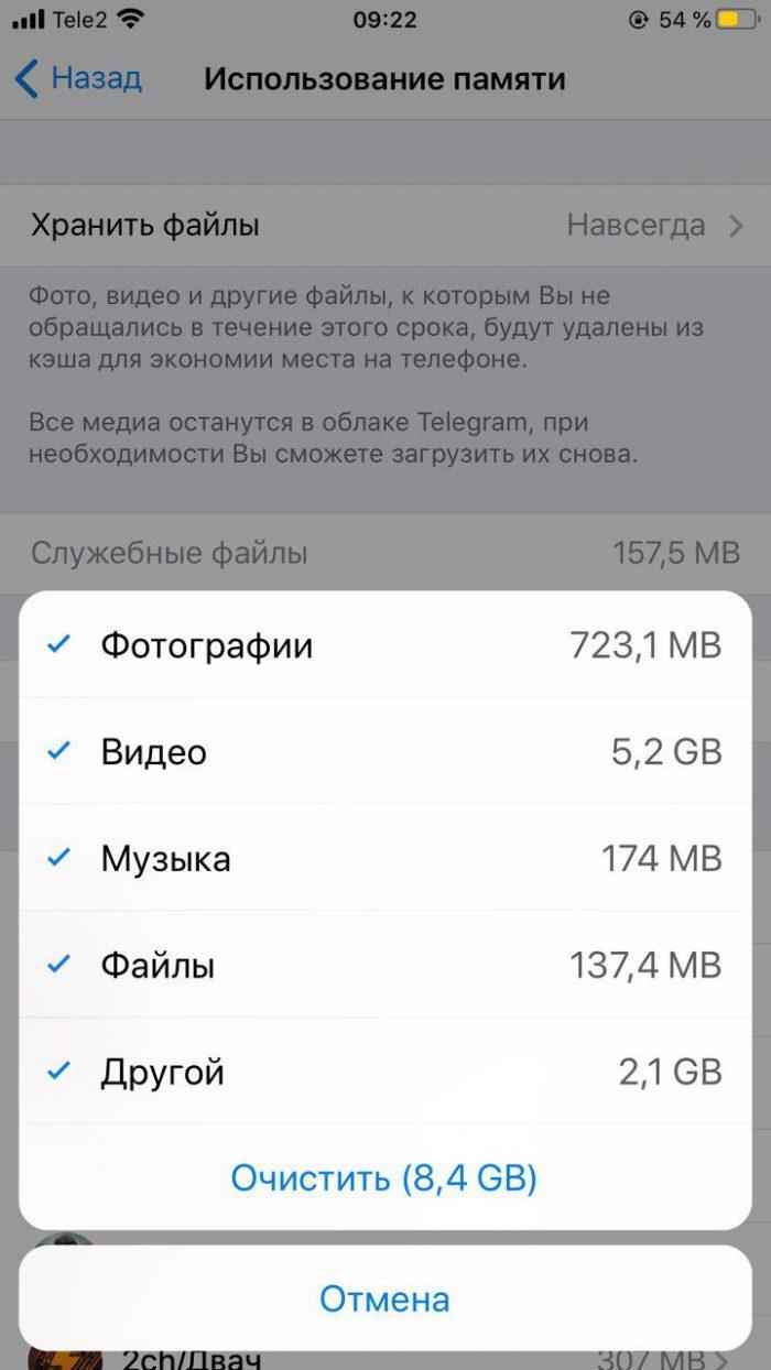 Как удалить кэш в Телеграме