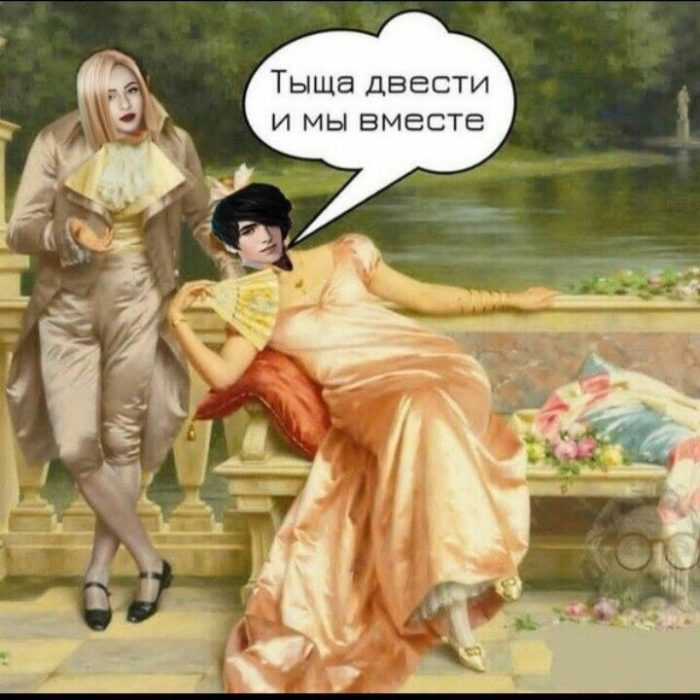 мемы клуб романтики