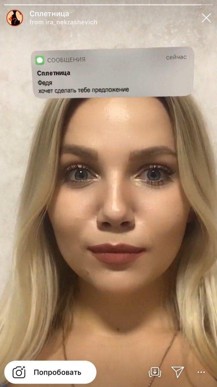 маска сплетница в инстаграме