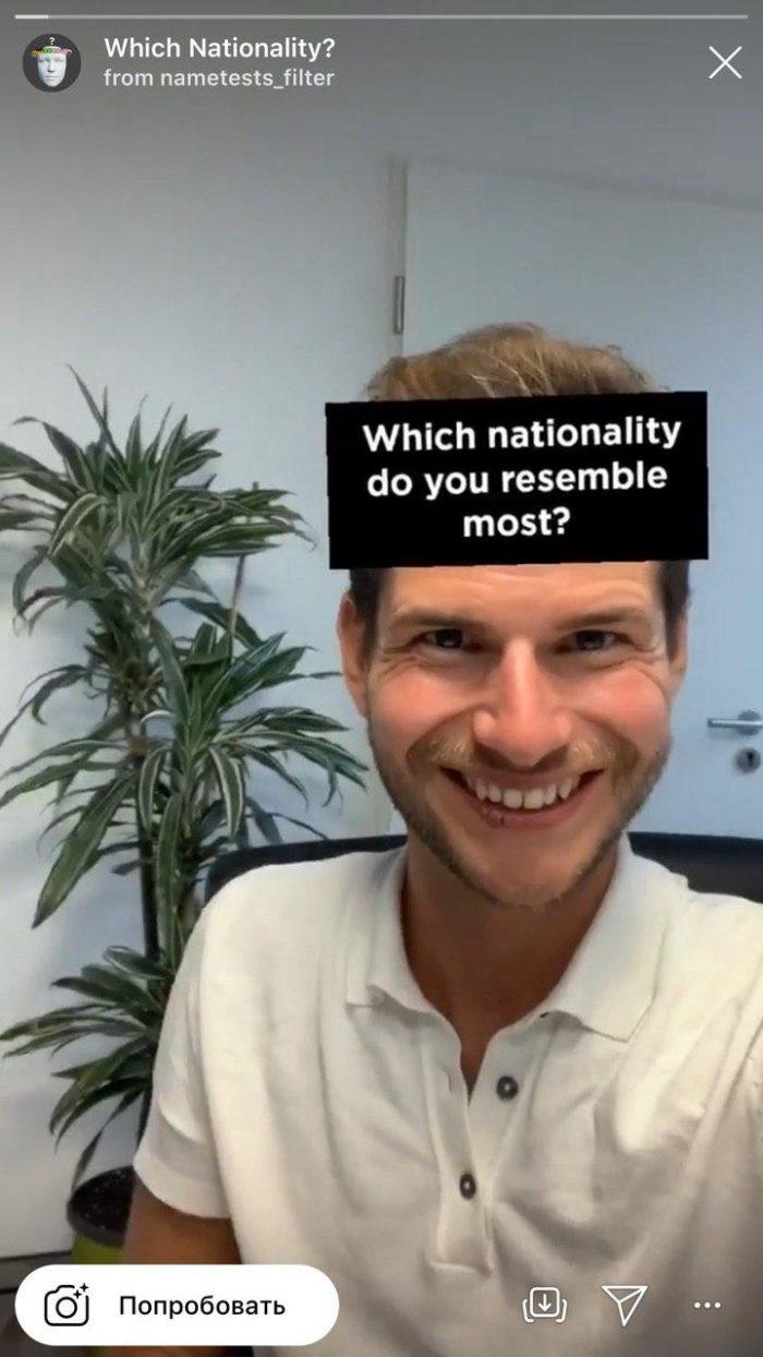 Маска Какой я национальности в инстаграме