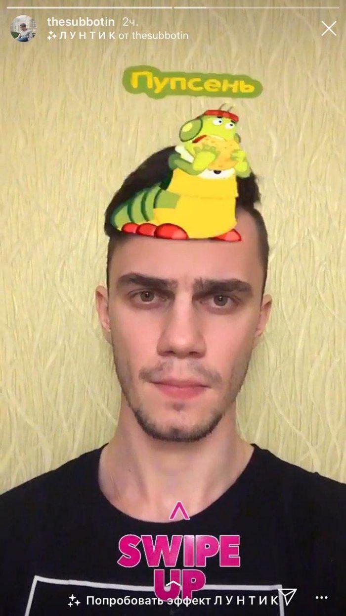Маска Кто ты из Лунтика в инстаграме