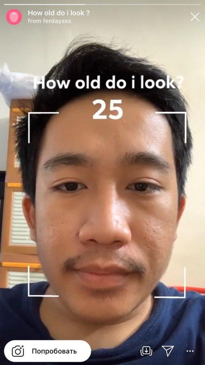 Маска На сколько лет выгляжу в инстаграме
