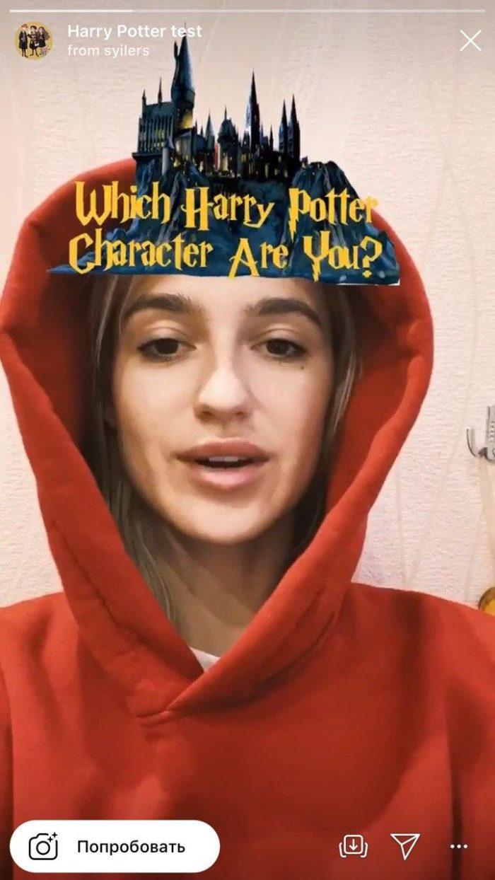 Маска какой я герой из Гарри Поттера в инстаграме