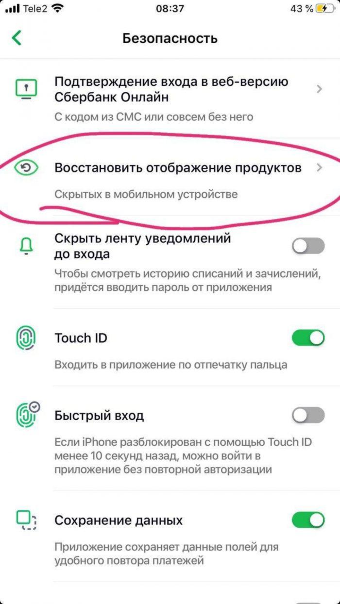 Как настроить отображение карты в Мобильном банке Сбербанка