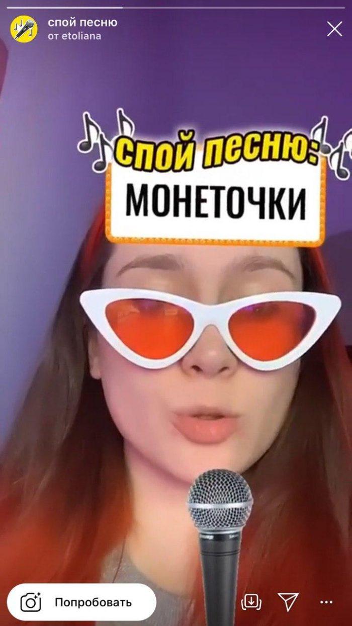 Маска в инстаграме Спой песню